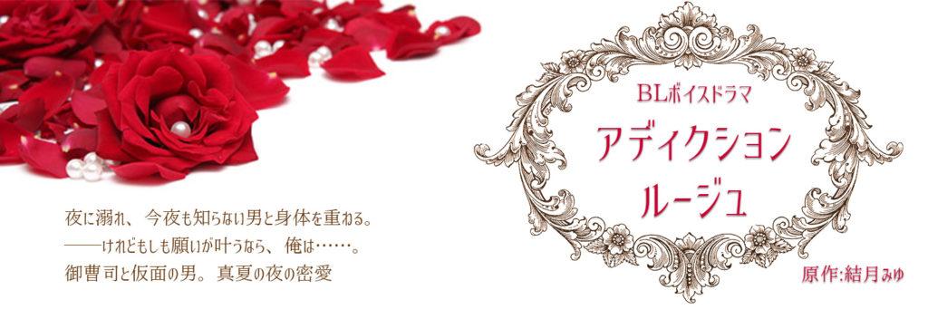 【有償R18】BLボイスドラマ主演男性CV様募集