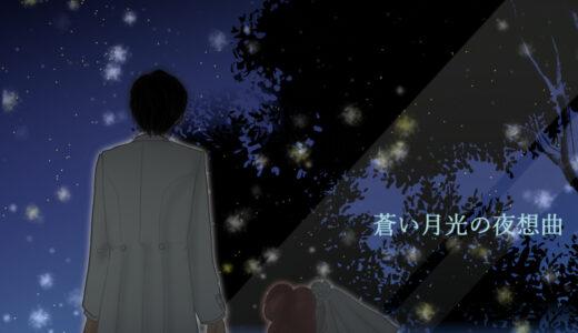 【スピンオフ】蒼い月光の夜想曲