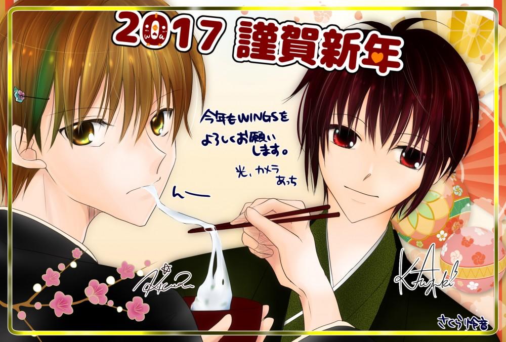 謹賀新年のWINGSWEBより