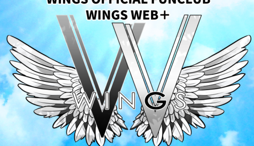 WINGSWEBより ファンティア支部スタートのお知らせ