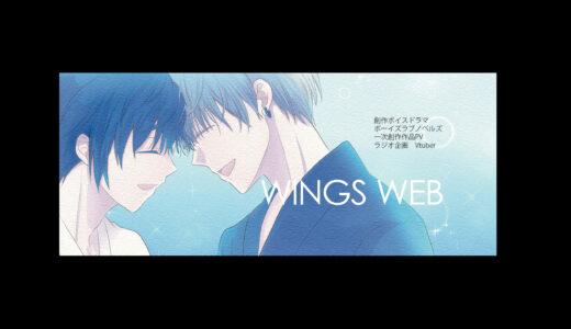 【CD】WINGS WEB