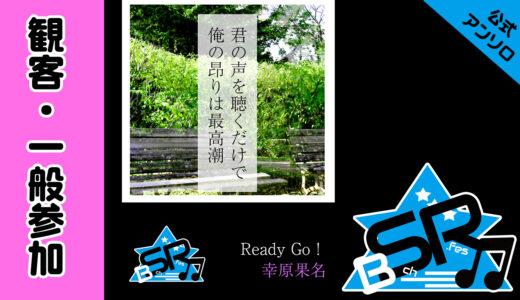 5話 幸原果名/Ready Go!