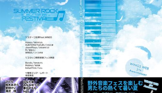 【番外編】B.SUMMERロックフェスティバル