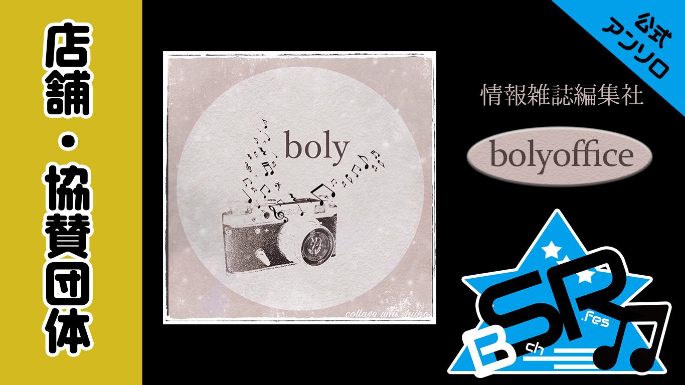 11話 boly/真夏のソーダ