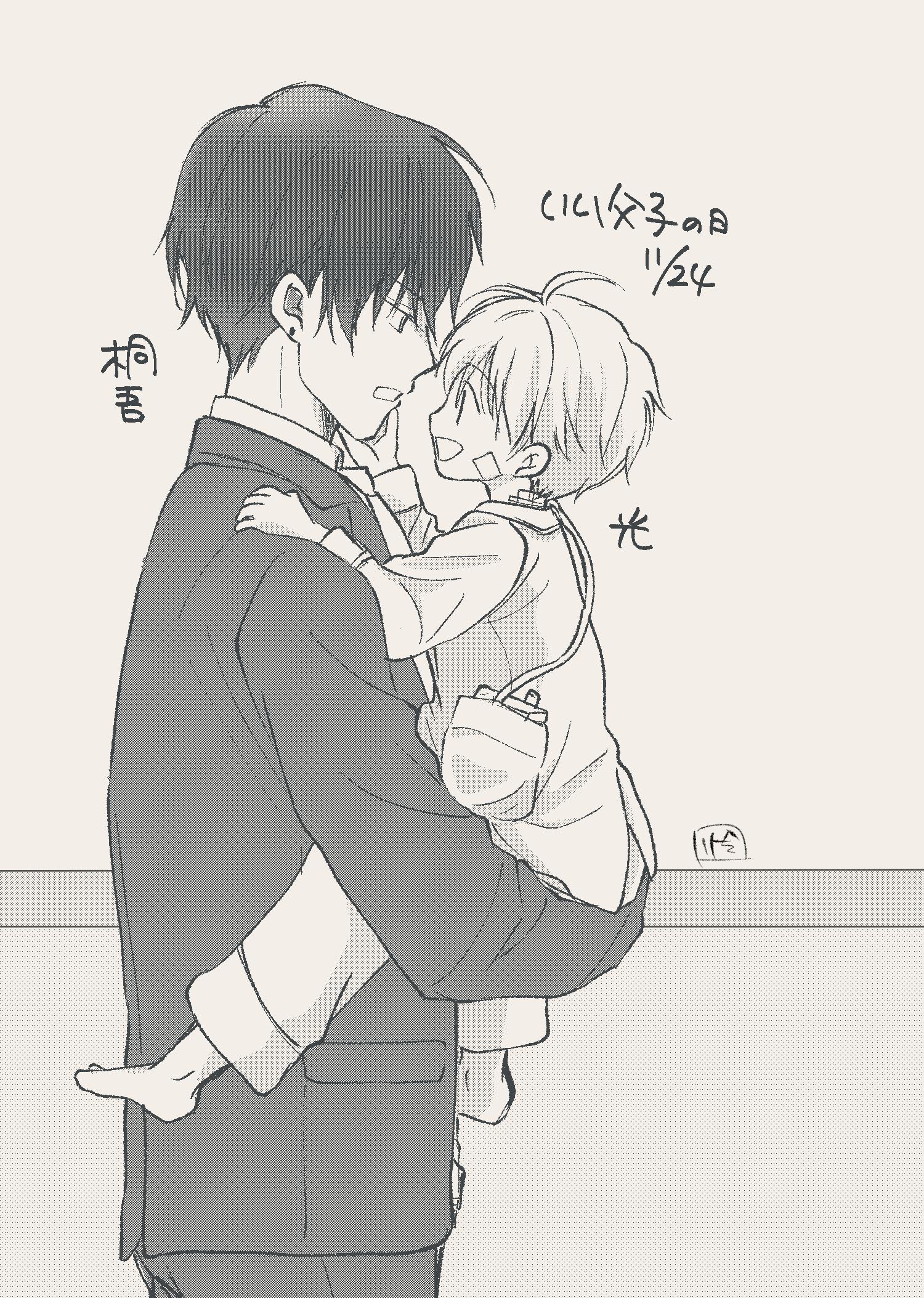 いい父子の日