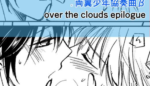 【まんが】over the clouds epilogue